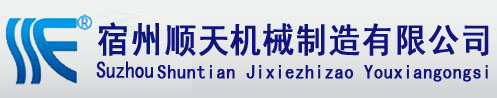安徽顺天机械制造有限公司